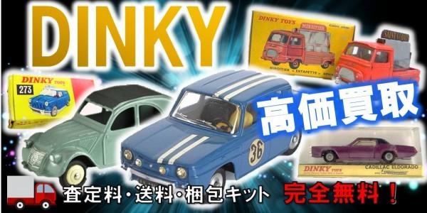 DINKY ミニカー買取,ディンキー ミニカー買取,
