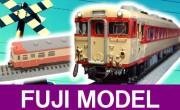 FUJI MODEL 鉄道模型買取,フジ モデル 鉄道模型買取,