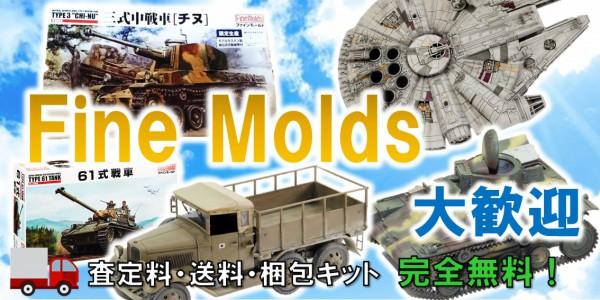 Fine Molds プラモデル買取,ファインモールド プラモデル買取,