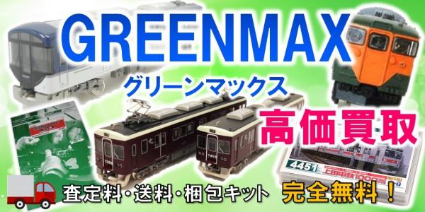 GREENMAX買取,グリーンマックス 鉄道模型買取,