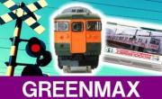 GREENMAX 鉄道模型買取,グリーンマックス 鉄道模型買取,