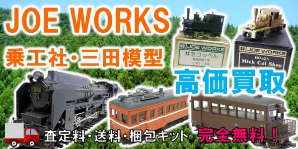 JOE WORKS 鉄道模型買取,乗工社 鉄道模型買取,三田模型 鉄道模型買取,