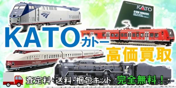 KATO鉄道模型買取,カトー鉄道模型買取,