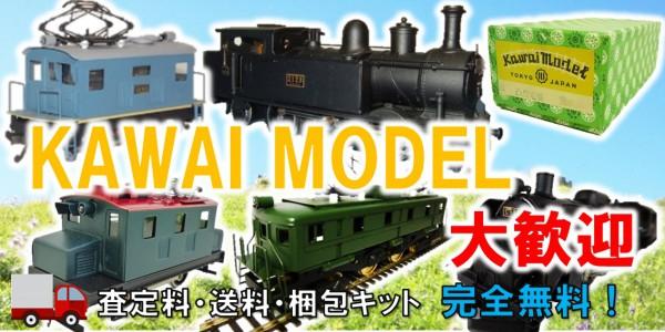 KAWAI MODEL  鉄道模型買取,カワイ モデル 鉄道模型買取,