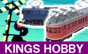 KINGS HOBBY 鉄道模型買取,キングスホビー 鉄道模型買取,