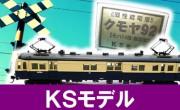 KSモデル 鉄道模型買取,