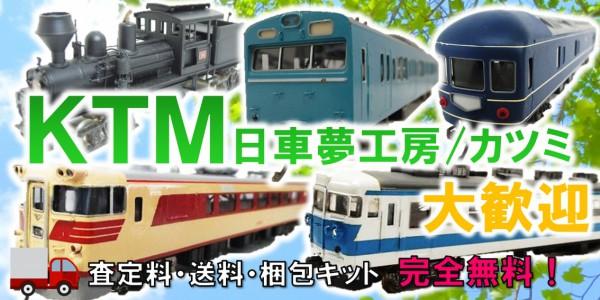 KTM  鉄道模型買取, 日車夢工房 鉄道模型買取,