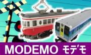 MODEMO 鉄道模型買取,モデモ 鉄道模型買取,