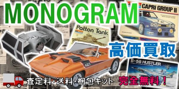 MONOGRAM プラモデル買取,モノグラム プラモデル買取,