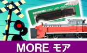 MORE 鉄道模型買取,モア  鉄道模型買取,