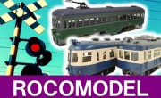 ROCOMODEL 鉄道模型買取,ロコモデル 鉄道模型買取,