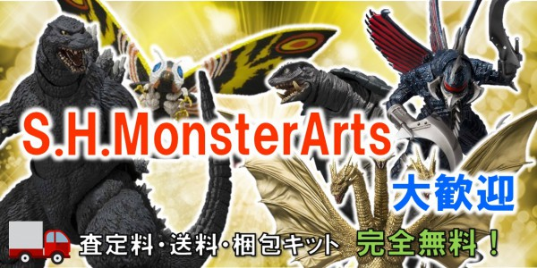 S.H.MonsterArtsフィギュア買取