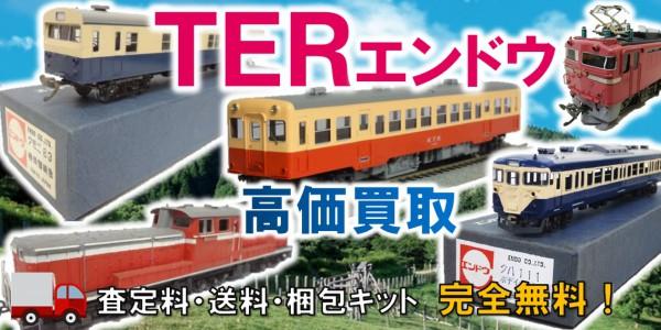 TER 鉄道模型買取,エンドウ 鉄道模型買取,