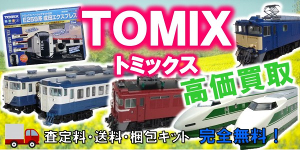 トミックス 鉄道模型買取,TOMIX 鉄道模型買取,