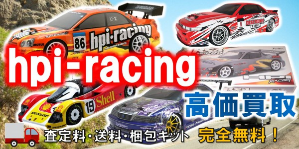 hpi‐racing ラジコン買取,エイチピーアイレーシング ラジコン買取,