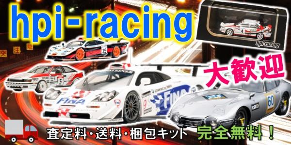 hpi-racing ミニカー買取,エイチピーアイレーシング ミニカー買取,