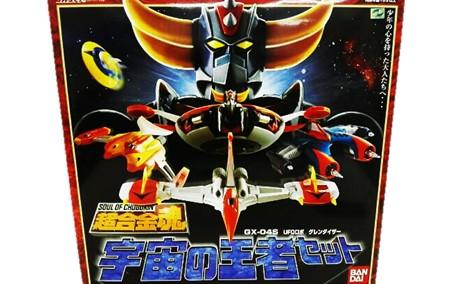 超合金魂 GX-04S 宇宙の王者セット UFOロボ グレンダイザー 買取,超合金魂 グレンダイザー 買取,おもちゃ 買取,フィギュア 買取,UFOロボ グレンダイザー 買取,