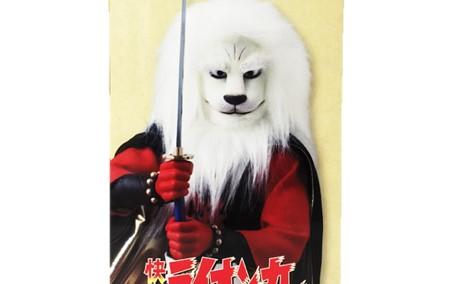メディコムトイ RAH. 快傑 ライオン丸