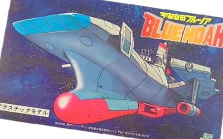 野村トーイ 1/1300 宇宙空母ブルーノア 買取,野村トーイ プラモデル 買取,宇宙戦艦ヤマト ブルーノア プラモデル 買取,おもちゃ 買取,フィギュア 買取,