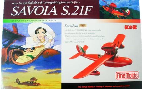 ファインモールド 1/72 紅の豚 サボイア S.21F 買取,ファインモールド 紅の豚 プラモデル 買取,ファインモールド プラモデル 買取,おもちゃ 買取,フィギュア 買取,