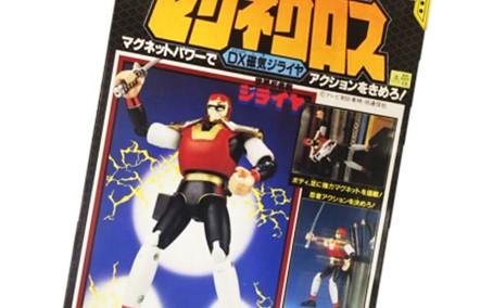 マグネクロス 世界忍者戦ジライヤ DX磁気 買取,マグネクロス DX磁気 ジライヤ 買取,おもちゃ 買取,フィギュア 買取,世界忍者戦ジライヤ 買取,