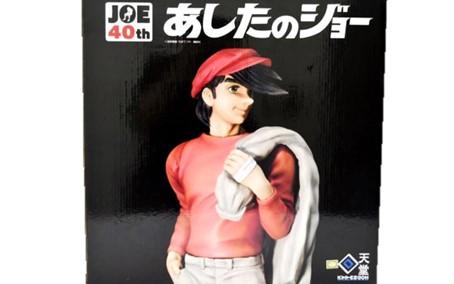 回天堂 1/6 あしたのジョー 矢吹丈 泪橋編 買取,回天堂 フィギュア 買取,あしたのジョー 矢吹丈 フィギュア 買取,おもちゃ 買取,フィギュア 買取,