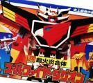 DX超火炎合体 スーパーファイヤーダグオン買取!
