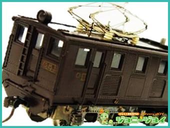 つぼみ堂・ED15型電気機関車・鉄道模型 買取!