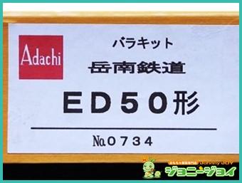 アダチ・岳南鉄道 ED50 鉄道模型 買取!