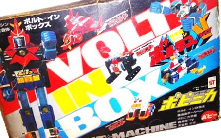 ポピー 超合金 ボルトインボックス ボルテスV買取,ポピー 超合金買取,ボルテスV 買取,おもちゃ買取,フィギュア買取,