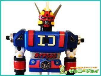 電子戦隊デンジマン,ダイデンジン,巨大ロボット工場,ジャンボマシンダー,買取,売る,ポピー,