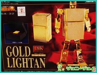 超合金魂,GX-32,ゴールドライタン,買取,売る,