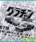 アオシマ,青島文化教材社,グラチャンコレクション,第7弾,1BOX,買取,売る,