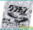 グラチャンコレクション 第7弾 1BOX ミニカー買取!