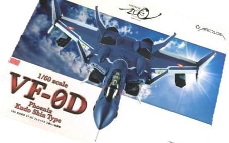 アルカディア 完全変形 1/60 VF-0D 工藤シン マクロスゼロ 買取,アルカディア マクロス バルキリー 買取,おもちゃ 買取,フィギュア 買取,DX超合金 マクロス 買取,