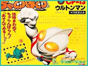 ちゃ卵ぽ卵,タマゴラス,CP-13,ウルトンマン,買取,売る,ウルトラマン,