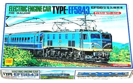 オオタキ EF58型電気機関車 HOゲージ 買取,オオタキ HOゲージ プラモデル 買取,オオタキ 電関シリーズ 買取,おもちゃ 買取,フィギュア 買取,