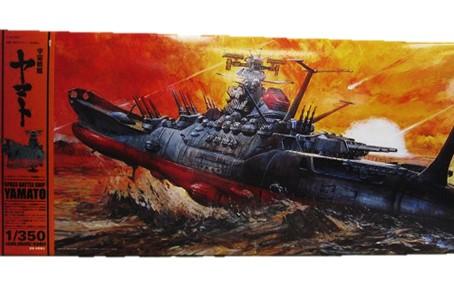 バンダイ 宇宙戦艦ヤマト 1/350 買取,宇宙戦艦ヤマト プラモデル 買取,おもちゃ 買取,フィギュア 買取,デスラー戦闘空母 プラモデル 買取,