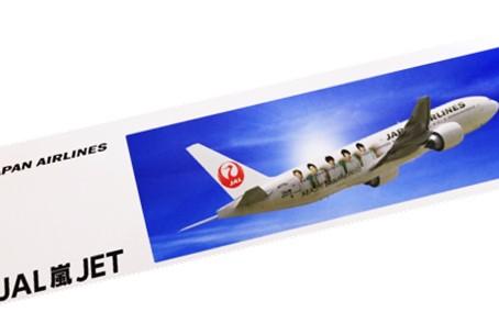 JAL 嵐JET 1/200 B777-200 モデルプレーン 買取,JAL 嵐ジェット 1/200 B777-200 モデルプレーン 買取,JAL プラモデル 買取,おもちゃ 買取,フィギュア 買取,