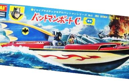 旧イマイ バットマンボートC モーター動力 買取,IMAI バットマン 買取,旧イマイ プラモデル 買取,フィギュア 買取,おもちゃ 買取,