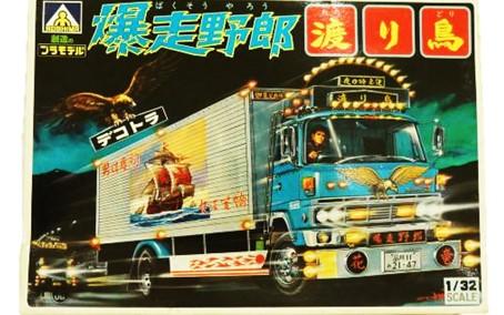 アオシマ 1/32 爆走野郎渡り鳥 デコトラ 買取,青島文化教材社 デコトラ 買取,デコトラ 渡り鳥 買取,おもちゃ 買取,フィギュア 買取,