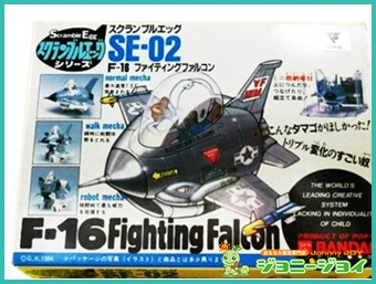 スクランブルエッグ,タマゴラス,SE-02,F-16,ファイティングファルコン,バンダイ,買取,売る,
