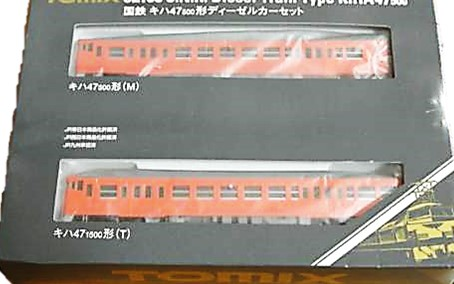 TOMIX/トミックス 92165 キハ47 500形 ディーゼルカーセット 買取,TOMIX/トミックス 鉄道模型 買取,TOMIX/トミックス ディーゼルカーセット 買取,おもちゃ 買取,フィギュア 買取,