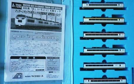 マイクロエース A-7090 485系 彩 いろどり 6両セット 買取,マイクロエース Nゲージ 鉄道模型 買取,MICRO ACE 鉄道模型 買取,おもちゃ 買取,フィギュア 買取,