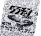グラチャンコレクション 第7弾 1BOX 買取!