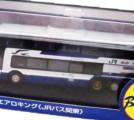 三菱ふそうエアロキング JRバス関東 ミニカー買取!