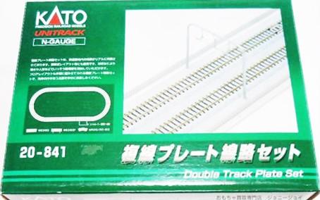KATO/カトー 20-841 複線プレート線路セット Nゲージ 買取,KATO/カトー Nゲージ 鉄道模型買取,複線プレート線路セット Nゲージ 買取,おもちゃ 買取,フィギュア 買取,
