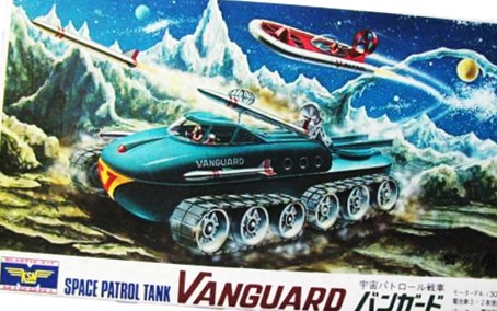 ミドリ 緑商会 宇宙パトロール戦車 バンガード 買取,バンガード 緑商会 買取,ミドリ 緑商会 宇宙パトロール戦車 バンガード プラモデル 買取,おもちゃ 買取,フィギュア 買取,
