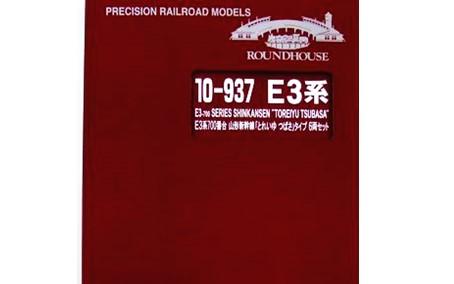 KATO/カトー 10-937 E3系700番台 山形新幹線 とれいゆつばさ6両セット 買取,KATO/カトー E3系 山形新幹線 買取,鉄道模型 買取,おもちゃ 買取,フィギュア 買取,