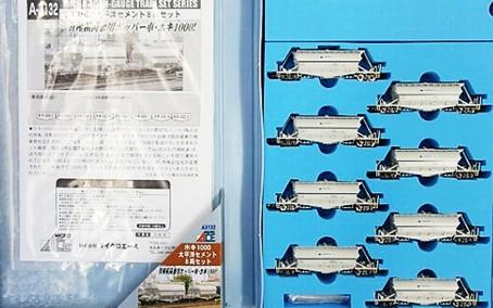 マイクロエース/ホキ1000 太平洋セメント 鉄道模型買取!